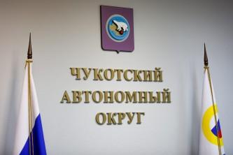 На Чукотке появится Молодёжное Правительство