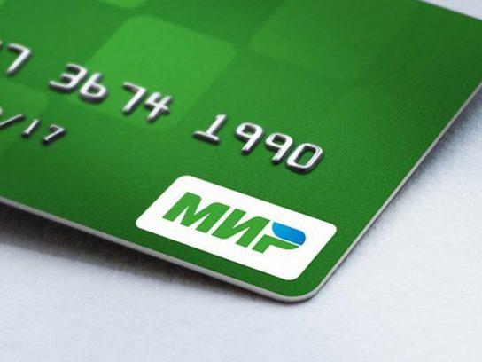 ПФР напоминает: с 1 октября выплаты пенсионерам, использующим банковские карты, будут зачислять только на карту «МИР»
