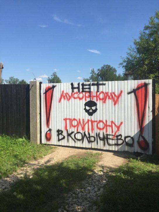 Жители Подмосковья протестуют против строительства на месте лесного заповедника КПО «Ступино»