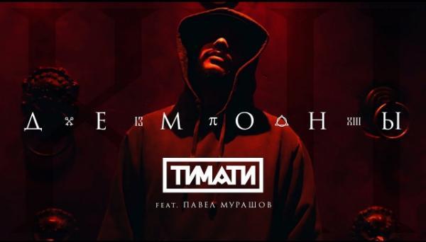 Текст песни «Тимати feat. Павел Мурашов — Демоны»