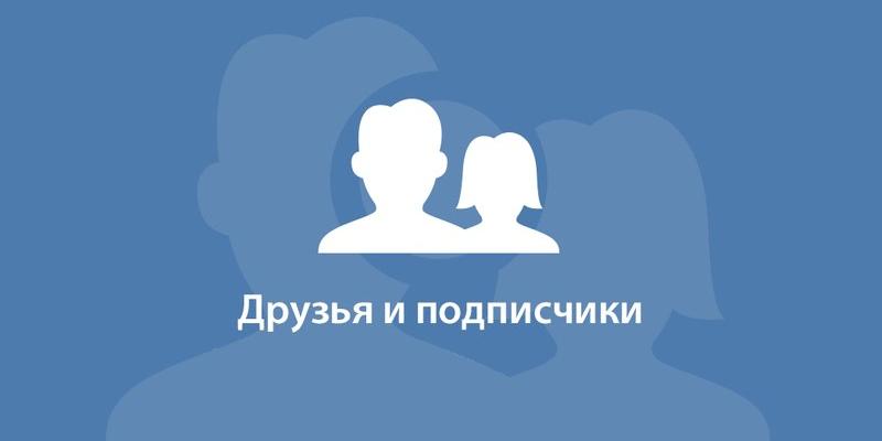 Быстрая накрутка друзей в Вконтакте