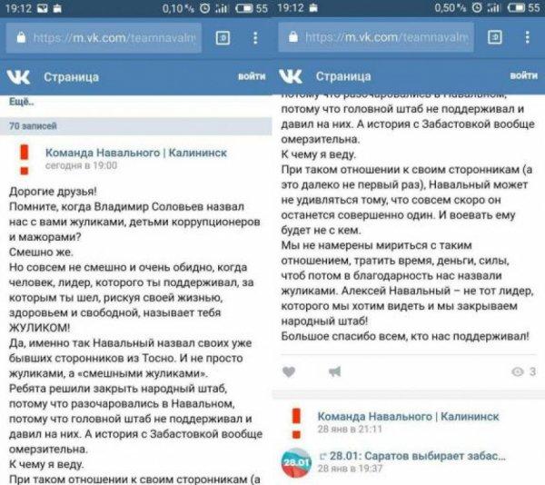 По принципу домино: закрытие штабов Навального приобретает массовый характер