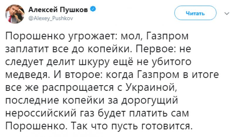 Пушков посоветовал Порошенко копить деньги на покупку нероссийского дорогого газа