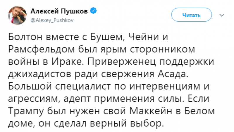 Пушков: Советником Трампа по нацбезопасности стал специалист по агрессиям и интервенциям