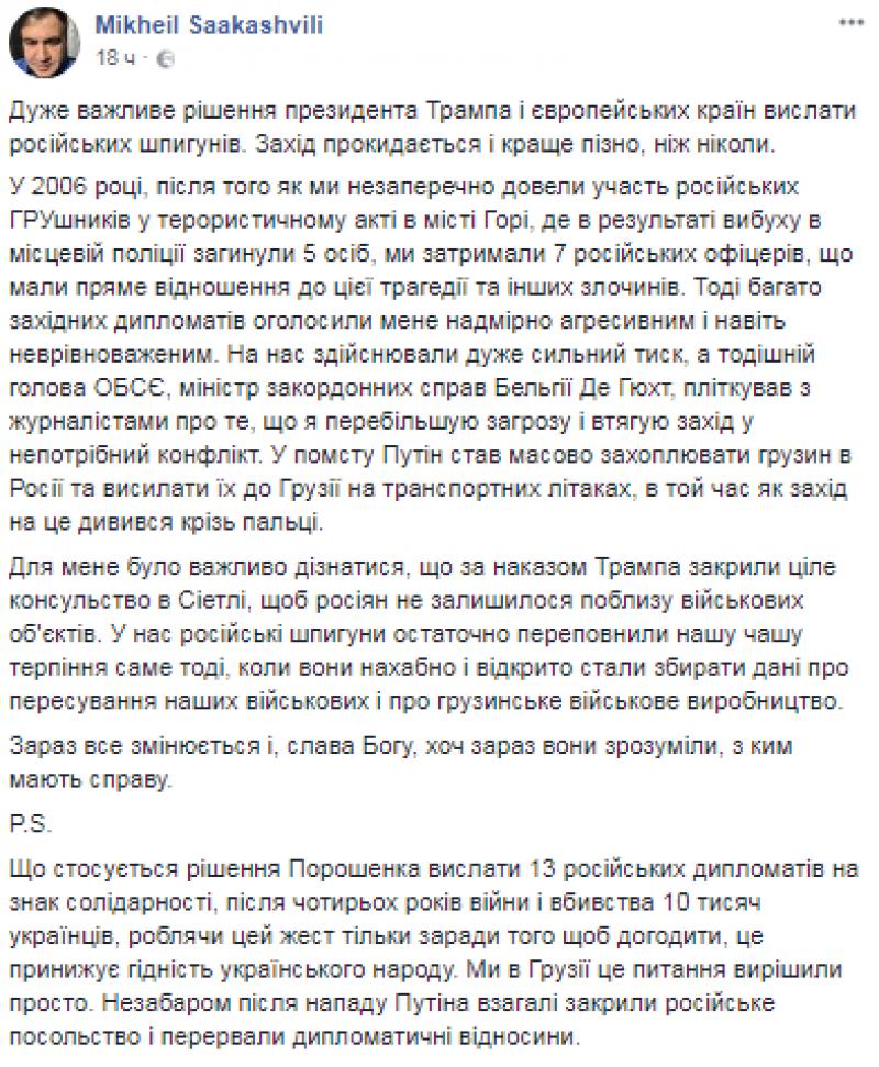 Саакашвили назвал высылку 13 российских дипломатов из Украины унизительной для украинцев