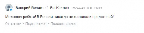 На Масленицу в Перми сожгли чучело информатора ВАДА Родченкова