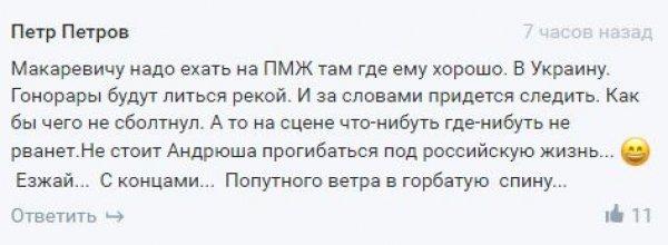 Макаревич уволил Державина за «Крымнаш»