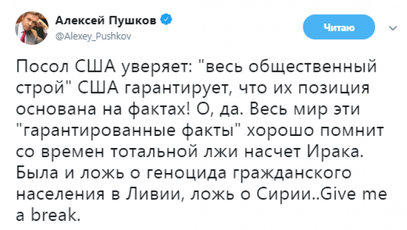 «Победа Терезы Мэй» над Россией оказалась фейковой