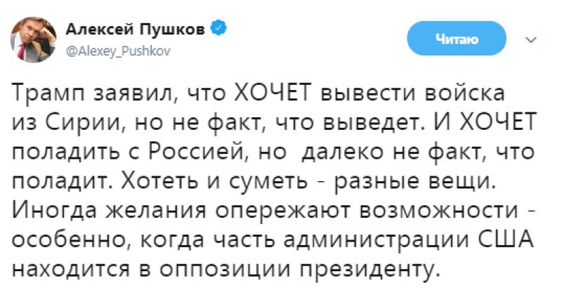 Пушков объяснил Трампу разницу между «хочу» и «могу»