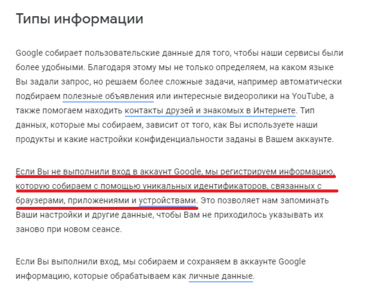25 мая Google приступит к тотальной слежке за пользователями интернета