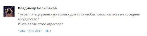 Украинский парламентарий предложил Незалежной напасть на Россию