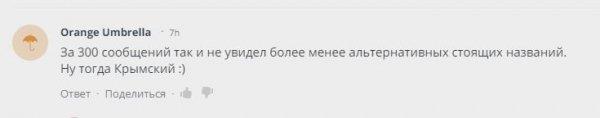 Россия выбирает название Керченскому мосту