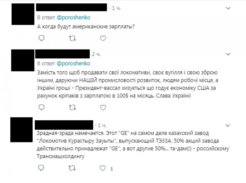 Украинцы поинтересовались у Порошенко, когда у них будут обещанные американские зарплаты