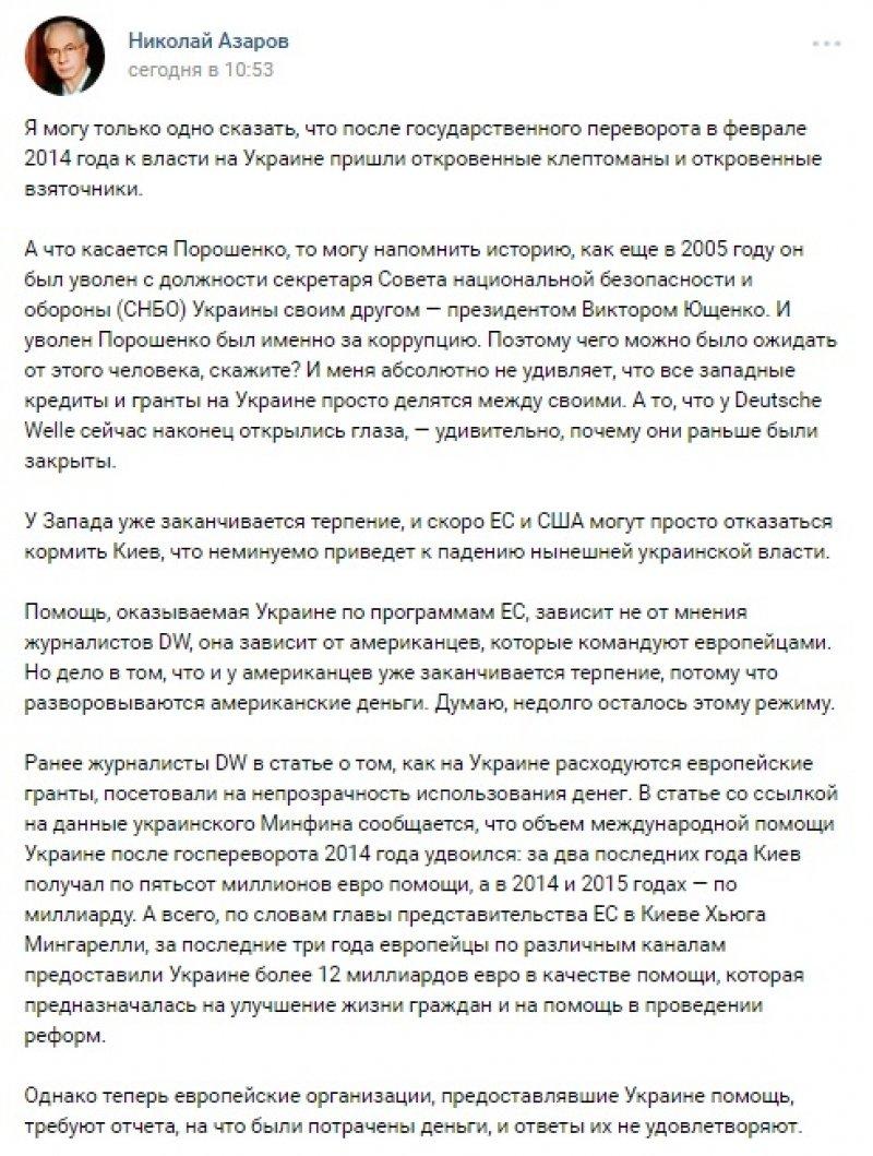 Запад привел к власти на Украине клептоманов и взяточников