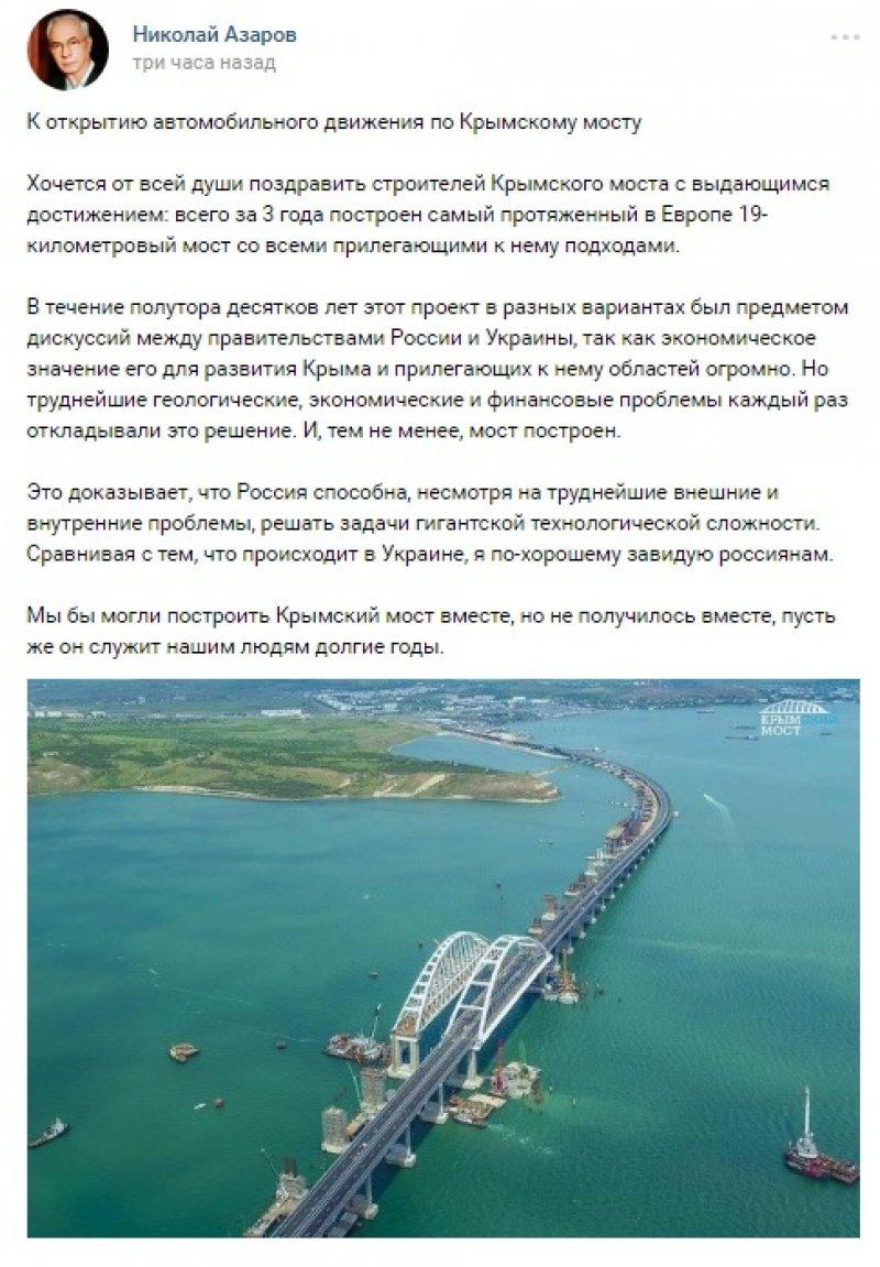 Украинский политик поздравил россиян с открытием Крымского моста