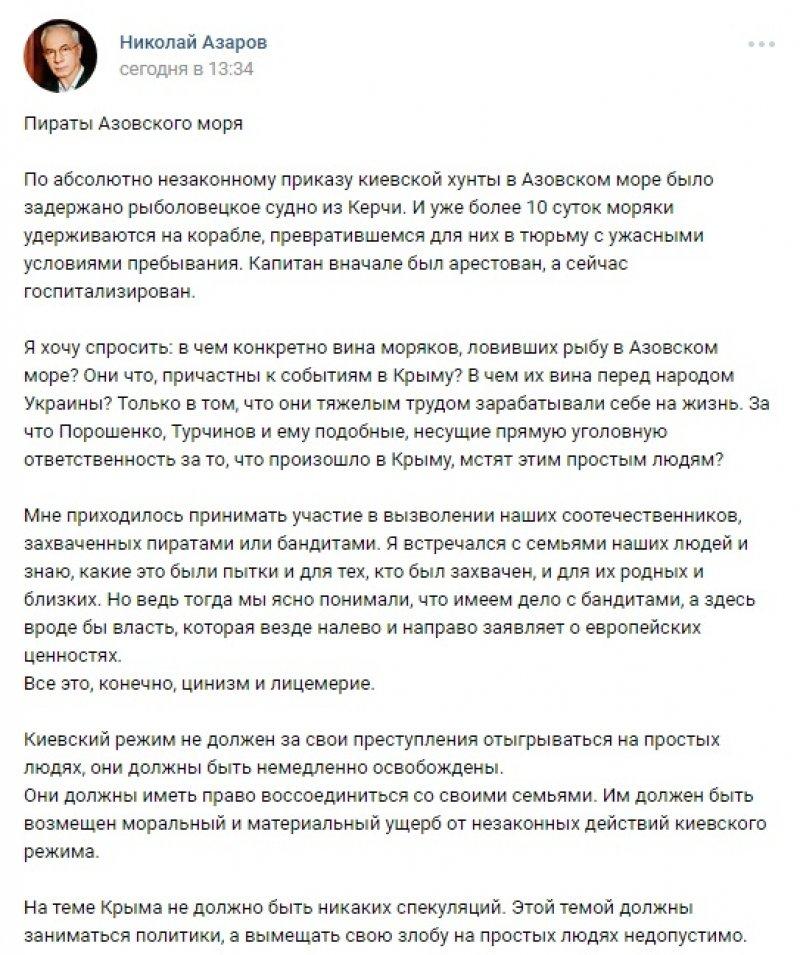 Украину окрестили «пиратом Азовского моря»