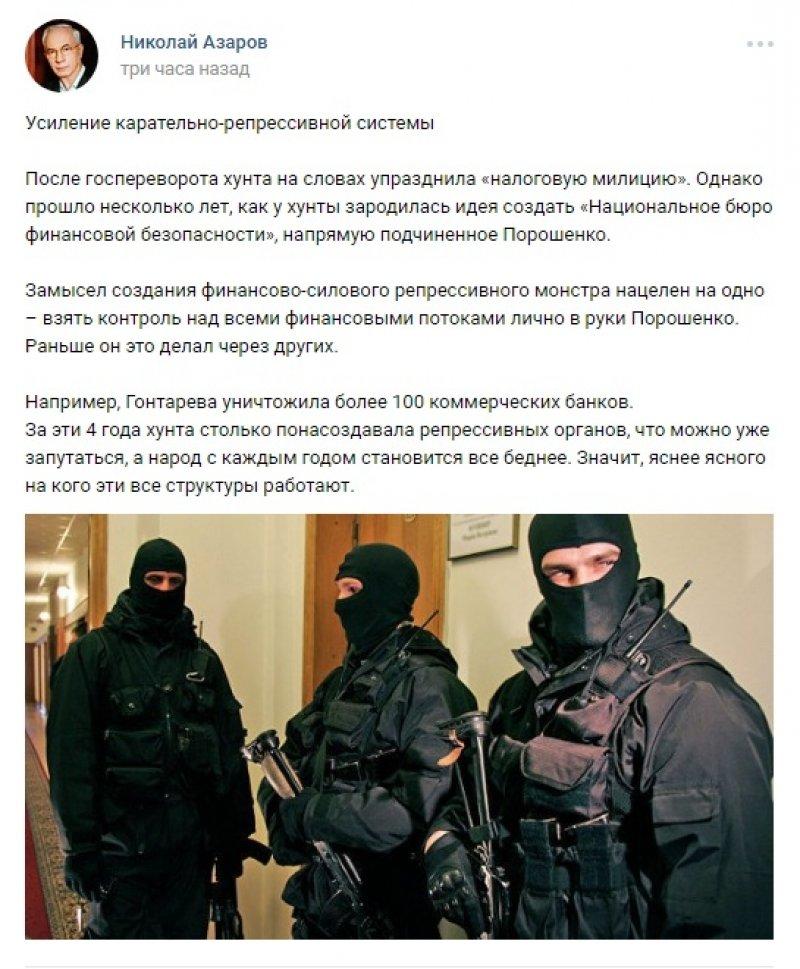 Порошенко захватывает все финансовые потоки Украины в свои руки