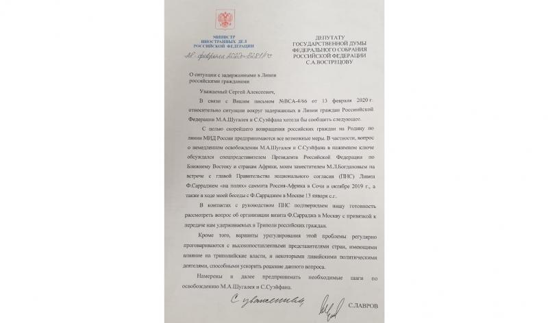 Вострецов: Лавров ведет работу по освобождению Шугалея и Суэйфана