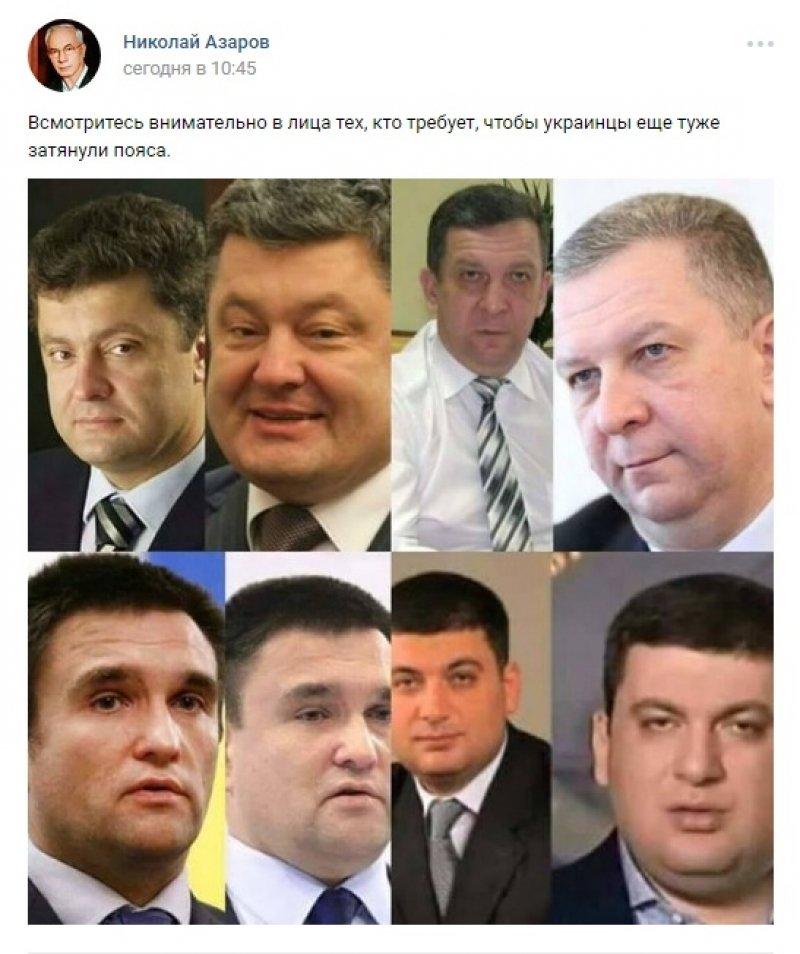 Новая украинская власть стремительно набирает вес