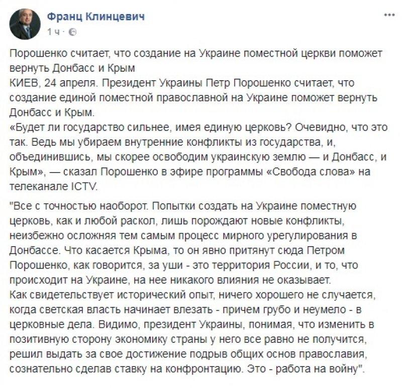 Новая «церковь Порошенко» окончательно развалит Украину