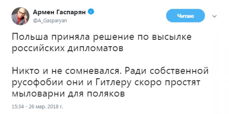 Россия не удивлена высылкой своих дипломатов из Польши