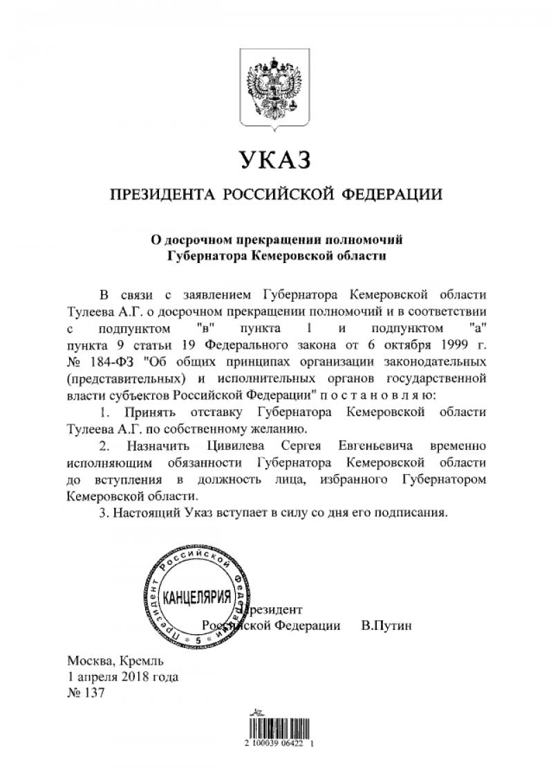 Путин подписал указ об отставке Тулеева и назначении Цивилева врио губернатора Кузбасса