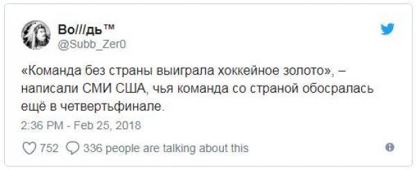 США назвали российских хоккеистов — победителей Олимпиады — «Командой без страны»