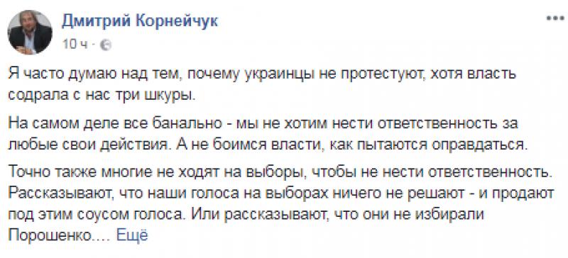 Украинский политолог: Каков народ, такова и власть на Украине