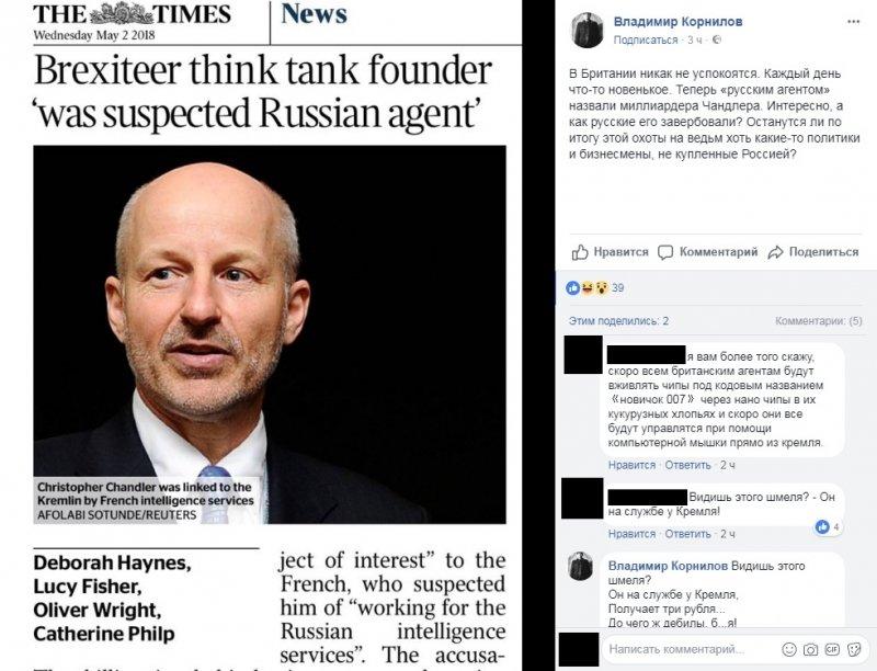 Лондон объявил охоту на «агентов Кремля» по всей Британии