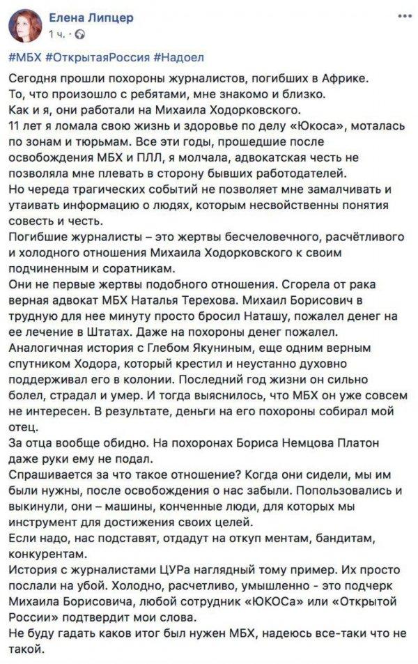 Сколько смертей на счету у олигарха: экс-юрист Ходорковского выступила с заявлением