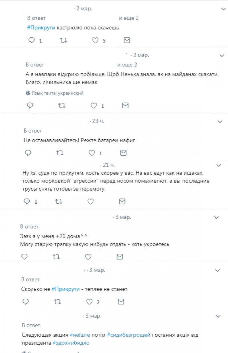 Украинцы посоветовали Порошенко прикрутить вместо газа собственную кастрюлю