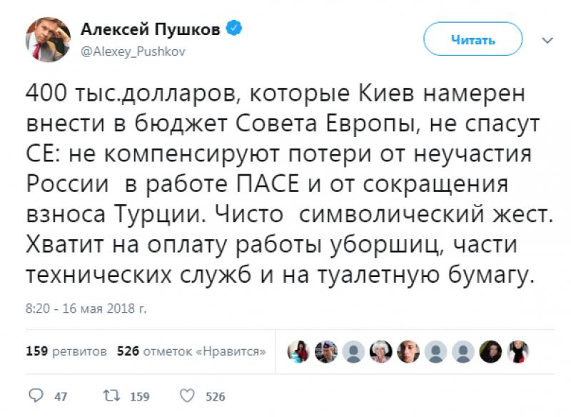 Украинского взноса в ПАСЕ хватит лишь на оплату работы туалетов