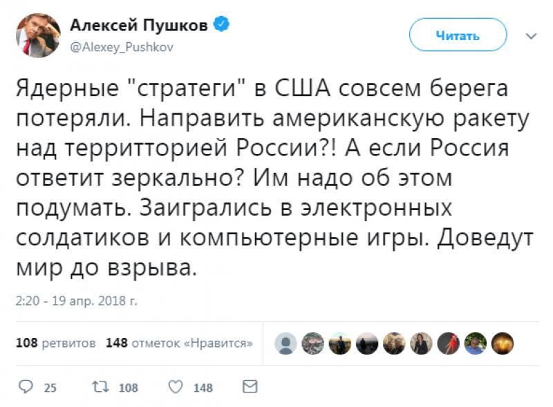 Пушков предостерег США от испытаний ракет над территорией России