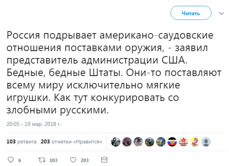 Россия мешает Соединенным Штатам своим существованием