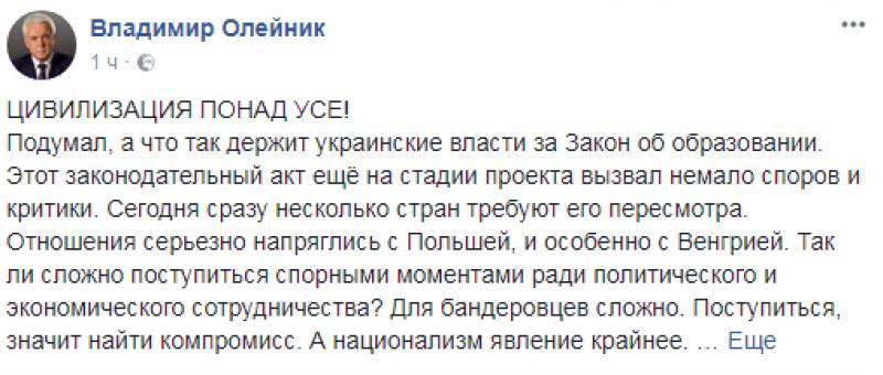 Жители Украины не знают родной язык