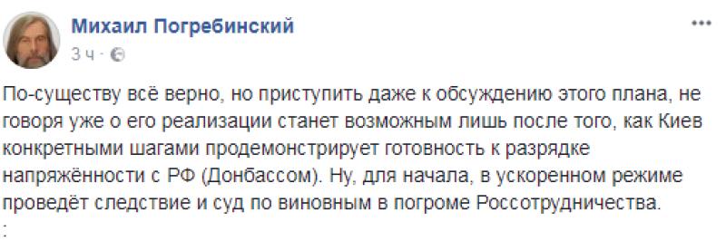 «План Расмуссена» по Донбассу сегодня невыполним
