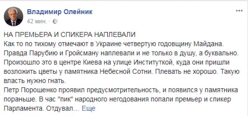 Киевляне заплевали Парубия и Гройсмана у памятника «Небесной сотни»