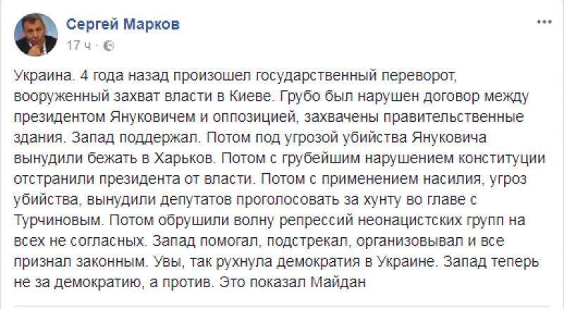 Четыре года назад Запад помог киевской хунте совершить госпереворот