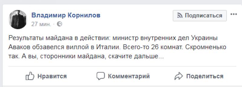 Майдану остается только скакать, пока украинские чиновники набивают карманы