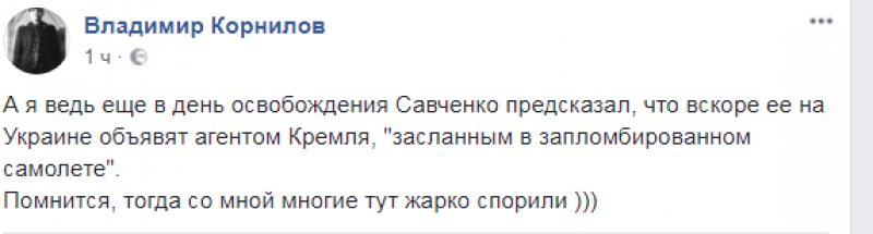 Киев пытается выслать Надежду Савченко в Россию