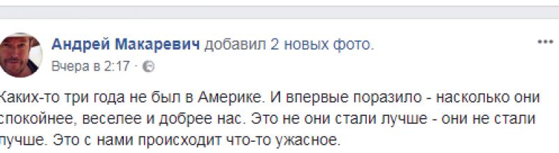 Макаревичу не повезло, его окружают злобные люди