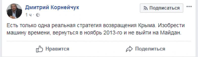 Украинцам нужно было не выходить на Майдан, чтобы не потерять Крым
