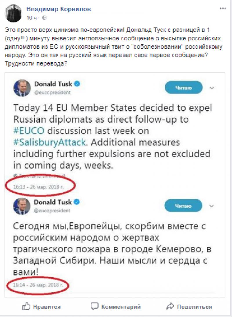 Дональда Туска обвинили в цинизме по отношению к трагедии в Кемерово