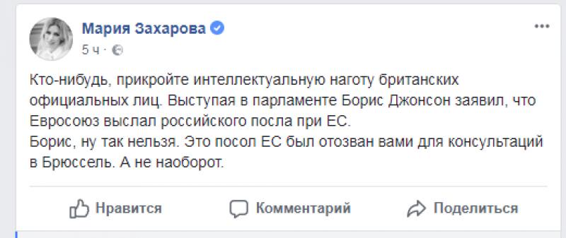 Захарова призвала Британию прикрыть «интеллектуальную наготу» Бориса Джонсона