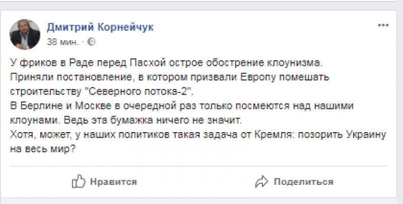 Попытки Украины заблокировать «Северный поток-2» выглядят смехотворно