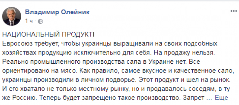 Сало под запретом: Украина теряет лицо
