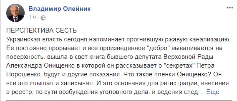 Опубликованный компромат на Порошенко может привести к импичменту президента Украины