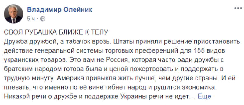 Соединенные Штаты не собираются помогать Украине
