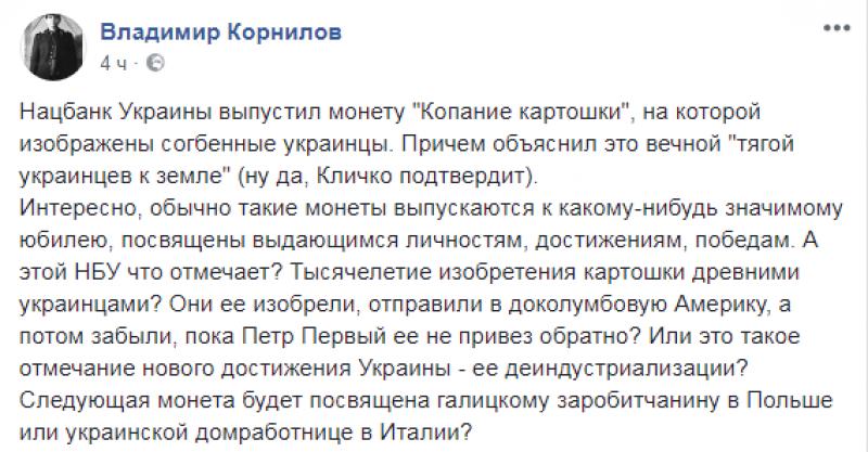 Нацбанк Украины выпустил серебряную монету «Копание картошки»