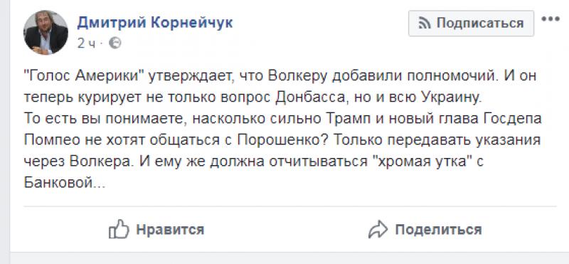 Трамп назначил Волкера «смотрящим» на Украине